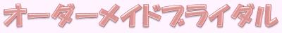 春日井、名古屋、美顔、フェイスケア、小顔、リフティング、シミ、そばかす、フォトRF