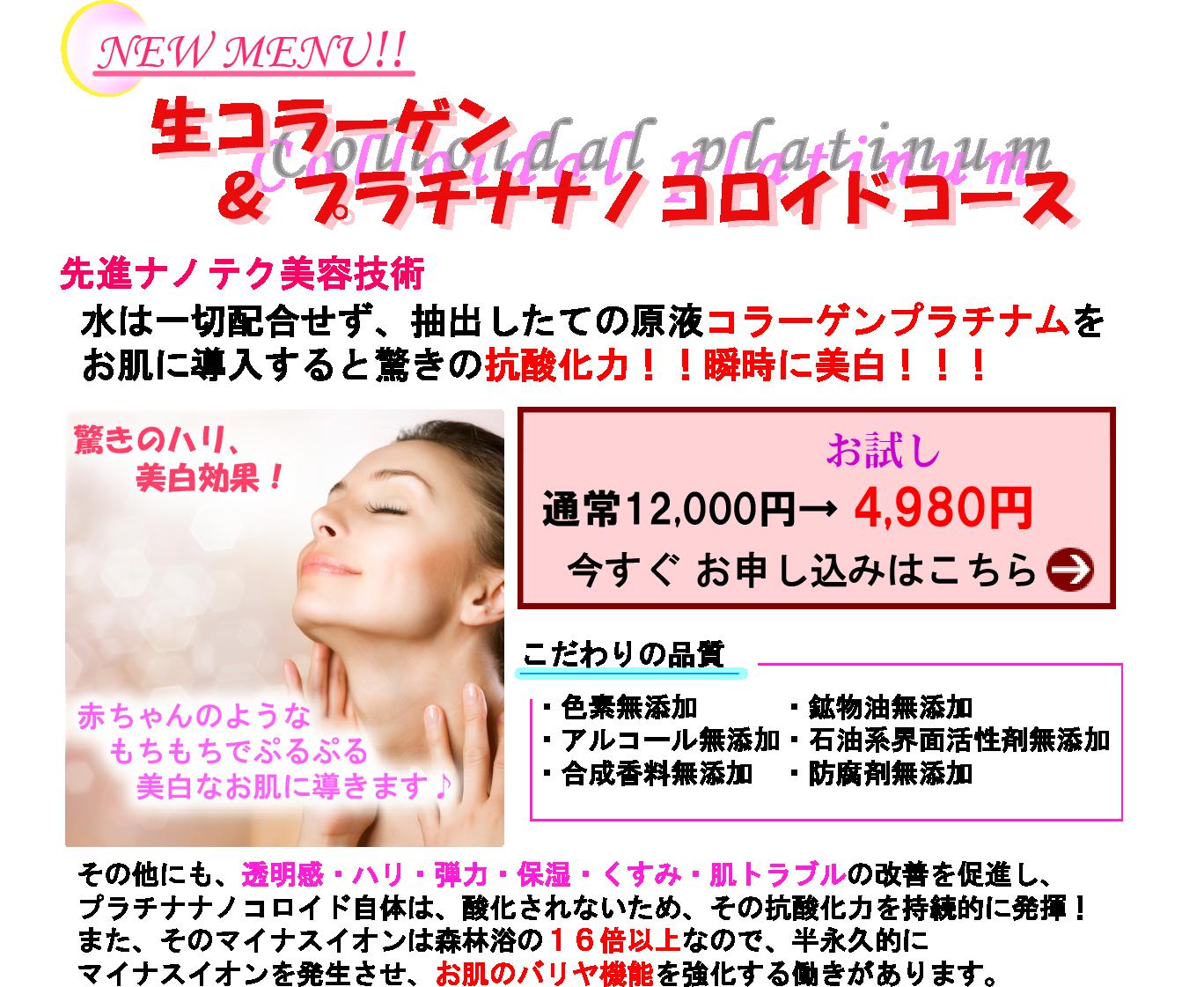 春日井、名古屋、美顔、フェイスケア、小顔、リフティング、シミ、そばかす、フォトRF、今だけ 通常13,000円を3,980円で!!